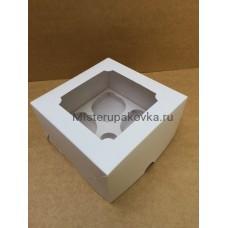 Коробка под 4 капкейка , белая